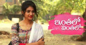 Inthalo Yennenni Vinthalo Telugu Short Film