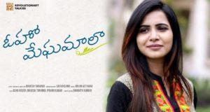 Ohho Meghamala Telugu Short Film