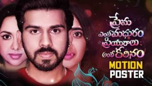 Prema Entha Madhuram Priyuraalu Antha Kathinam movie review