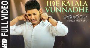 Ide Kalala Vunnadhe Full Video Song, Bharat Ane Nenu, Mahesh Babu, Kiara Advani, Devi Sri Prasad