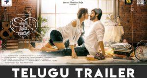 Pyaar Prema Kaadhal Telugu Official Trailer