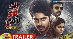 Kartha Karma Kriya Movie Theatrical Trailer, Ravi Varma, Vasant Sameer, Sravan Bharadwaj