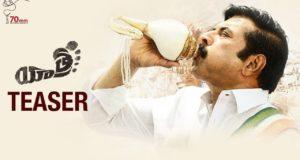 Yatra Movie Official Teaser Telugu Mammootty, YSR Biopic, Mahi V Raghav, 70MM Entertainments