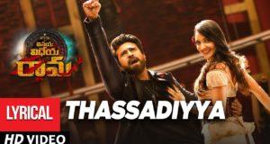 Thassadiyya Song With Lyrics | Vinaya Vidheya Rama | Ram Charan, Kiara Advani, Vivek Oberoi