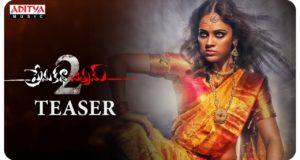 Prema Katha Chitram 2 Movie Teaser, Sumanth Ashwin, Nandita Swetha, Hari Kishan