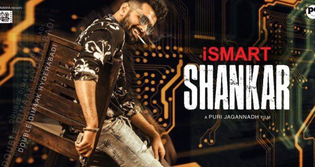 First Look - I Smart Shankar