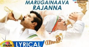 Marugainaava Rajanna Full Song Lyrical From Yatra