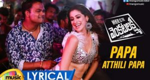 Laxmi Raai Papa Atthili Papa Full Song Lyrical from Where is The Venkatalakshmi