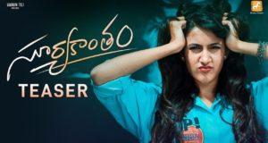 Niharika Konidela Suryakantham Movie Teaser