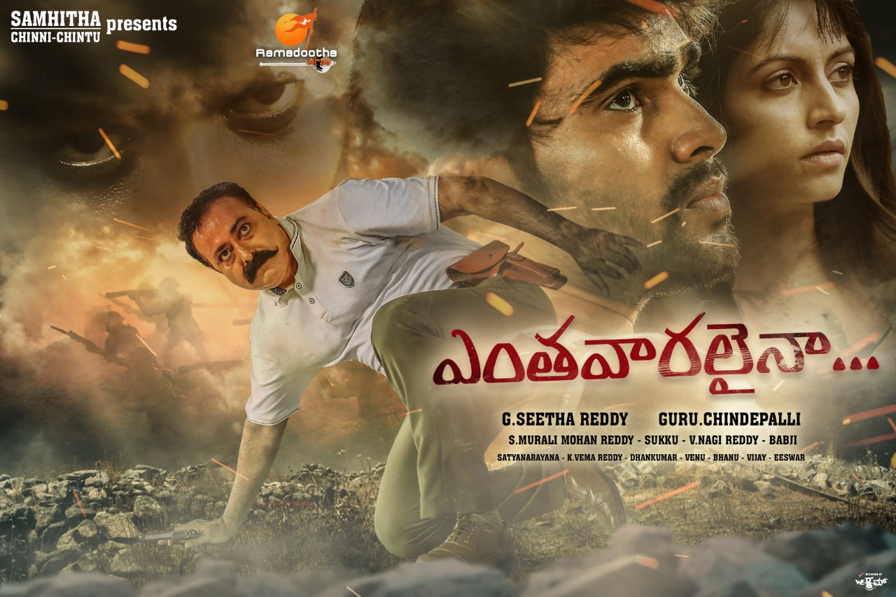 Teaser Of Thrilling Horror Flick Enthavaralaina Directed By Guru Chindepalli In G.Seetha Reddy Production Launched